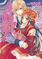 皇子の花嫁 星の姫巫女【イラスト付】
