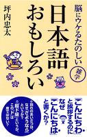 日本語おもしろい