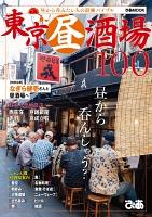 東京昼酒場100【2018年度版】