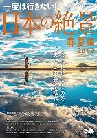 日本の絶景 春夏編 2019