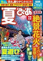 夏ぴあ2019 関西版