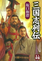 三国志列伝