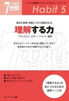 『「7つの習慣」クイックマスター・シリーズ 第五の習慣:理解してから理解される 理解する力』の電子書籍