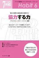 『「7つの習慣」クイックマスター・シリーズ 第六の習慣:相乗効果を発揮する 協力する力』の電子書籍