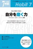 『「7つの習慣」クイックマスター・シリーズ 第七の習慣:刃を研ぐ 自分を磨く力』の電子書籍