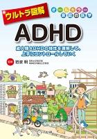 ウルトラ図解 ADHD