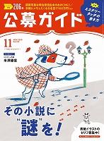 公募ガイド vol.399