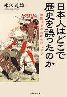 日本人はどこで歴史を誤ったのか―帝国日本の悲劇のはじまり