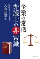 企業の常識 弁護士の非常識