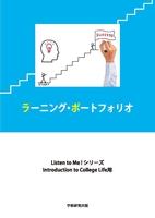 ラーニング・ポートフォリオ Listen to Me! シリーズ Introduction to College Life 用