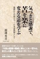 気づきと感謝で苦を楽に変える道を学ぶ 還暦からの旅立ち-日本語教師として