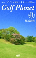 ゴルフプラネット 第41巻 ~絶対はないゴルフを絶対にするために~