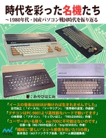 『時代を彩った名機たち 1980年代・国産パソコン戦国時代を振り返る』の電子書籍