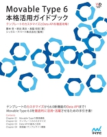 Movable Type 6 本格活用ガイドブック