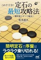 これで十分! 定石の最短攻略法 ~簡明策ですべて解決~