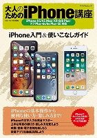 大人のためのiPhone講座 iPhone XS/XS Max・XR・8/8 Plus・7/7 Plus・6s/6s Plus・SE対応