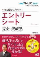 マイナビ2021 オフィシャル就活BOOK 内定獲得のメソッド エントリーシート 完全突破塾