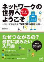 ネットワークの世界へようこそ -知っておきたいTCP/IPの基礎知識-