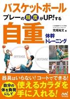 バスケットボール プレーの精度がUP!する 自重体幹トレーニング