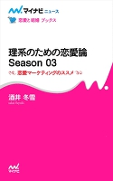 理系のための恋愛論 Season 03 恋愛マーケティングのススメ