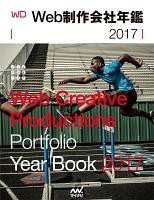 Web制作会社年鑑2017 Web Designing Year Book 2017