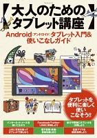 大人のためのタブレット講座 Android(アンドロイド)タブレット入門&使いこなしガイド