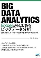 Excelからはじめるビッグデータ分析