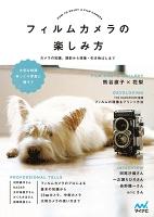 フィルムカメラの楽しみ方 カメラの知識、撮影から現像・引き伸ばしまで