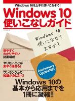 Windows 10使いこなしガイド Anniversary Update対応