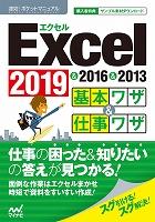 速効!ポケットマニュアル Excel基本ワザ&仕事ワザ 2019 & 2016 & 2013