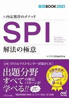 就活BOOK2021 内定獲得のメソッド SPI 解法の極意