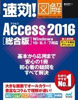 速効!図解 Access 2016 総合版 Windows 10/8.1/7対応