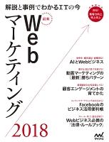 最新Webマーケティング2018 解説と事例でわかるITの今