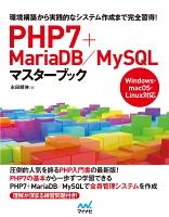 PHP7+MariaDB/MySQLマスターブック