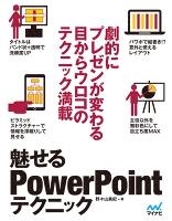 魅せるPowerPointテクニック