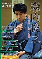 将棋世界Special Vol.3「森内俊之」~宿敵・羽生との闘いの軌跡~