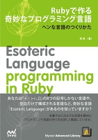 Rubyで作る奇妙なプログラミング言語 ヘンな言語のつくりかた
