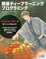 囲碁ディープラーニングプログラミング