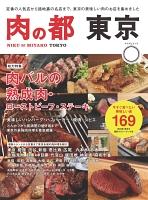 肉の都 東京 今すぐ食べたい美味しい店169