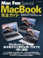 Mac Fan Special MacBook完全ガイド MacBook・MacBook Air・MacBook Pro/macOS Sierra対応