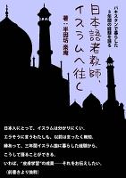 日本語老教師、イスラムへ往く