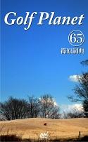 ゴルフプラネット 第65巻 ~頭を空っぽにしてゴルフを楽しもう~