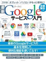 最新Googleサービス入門