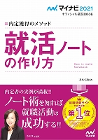 マイナビ2021 オフィシャル就活BOOK 内定獲得のメソッド 就活ノートの作り方