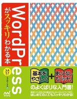 WordPressがスッキリわかる本 WordPress 3.6/3.7対応