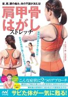 肩甲骨はがしストレッチ 首、肩、腰の痛み、体の不調が消える!