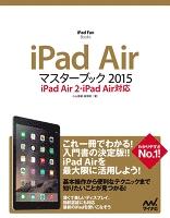 iPad Airマスターブック 2015 iPad Air2・iPad Air対応