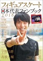 フィギュアスケート日本代表 2018 ファンブック