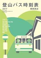登山バス時刻表2017 関西周辺
