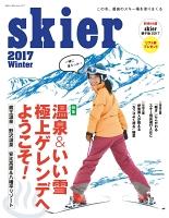skier2017